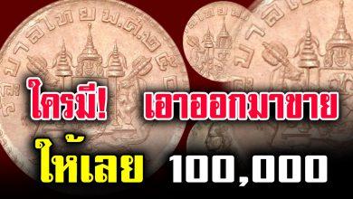 Photo of ประกาศรับซื้อเหรี ยญรุ่นเก่า ให้สูงสุดเหรี ยญละ 100000