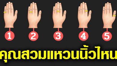 Photo of คุณชอบสวมแหวนนิ้วไหน สามารถบอกนิสัยที่ซ่อนอยู่ได้
